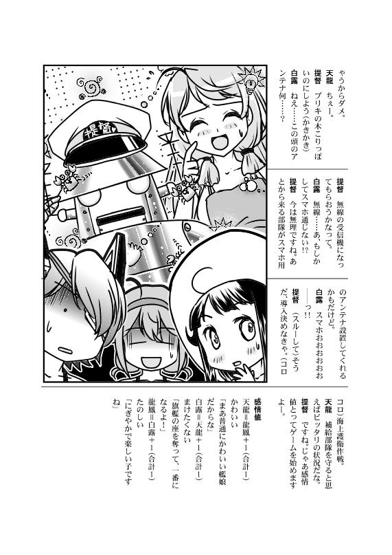 ダメ ぽ アンテナ